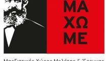 Θεωρία και Μέθοδος της Μαρξιστικής Πολιτικής Οικονομίας