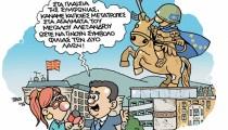 Με αφορμή το Μακεδονικό... ξανά!